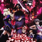 Code Geass: Akito the Exiled 2 – The Torn-Up Wyvern (2013)