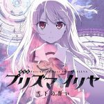 Fate/Kaleid Liner Prisma Illya: The Movie – Oath Under Snow (2017)