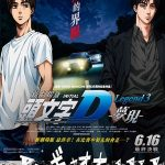 New Initial D the Movie: Legend 3 – Dream (2016)
