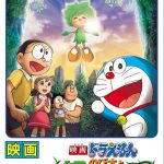 Doraemon: Nobita and the Green Giant Legend (2008)