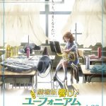 Sound! Euphonium: The Movie – Welcome to the Kitauji High School Concert Band (2016)