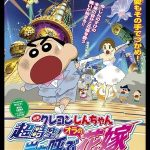 Crayon Shin-chan: Super-Dimmension! The Storm Called My Bride (2010)