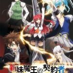 Shinmai Maou no Testament BD Subtitle Indonesia